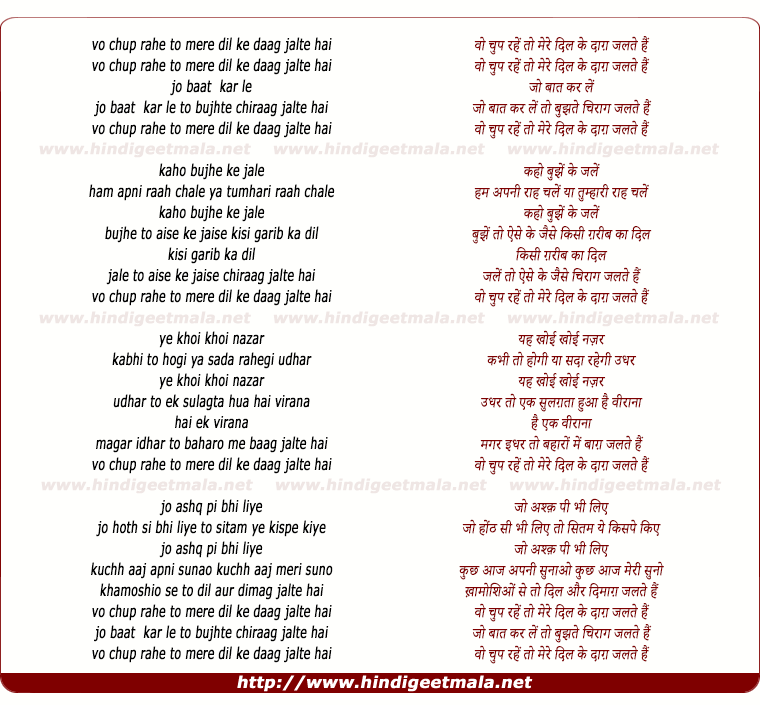 lyrics of song Vo Chup Rahen To Mere Dil Ke Daag Jalate Hain