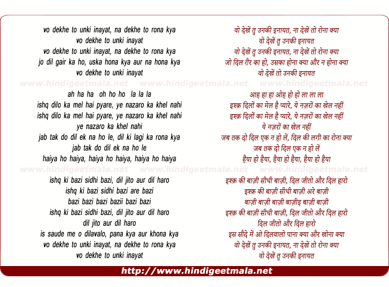 lyrics of song Vo Dekhen Tu Unaki Inaayat
