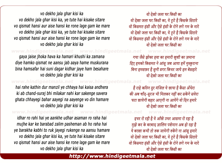 lyrics of song Vo Dekho Jalaa Ghar Kisi Kaa