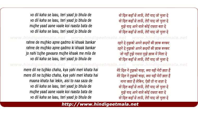 lyrics of song Vo Dil Kahaan Se Laaun Teri Yaad Jo Bhulaade
