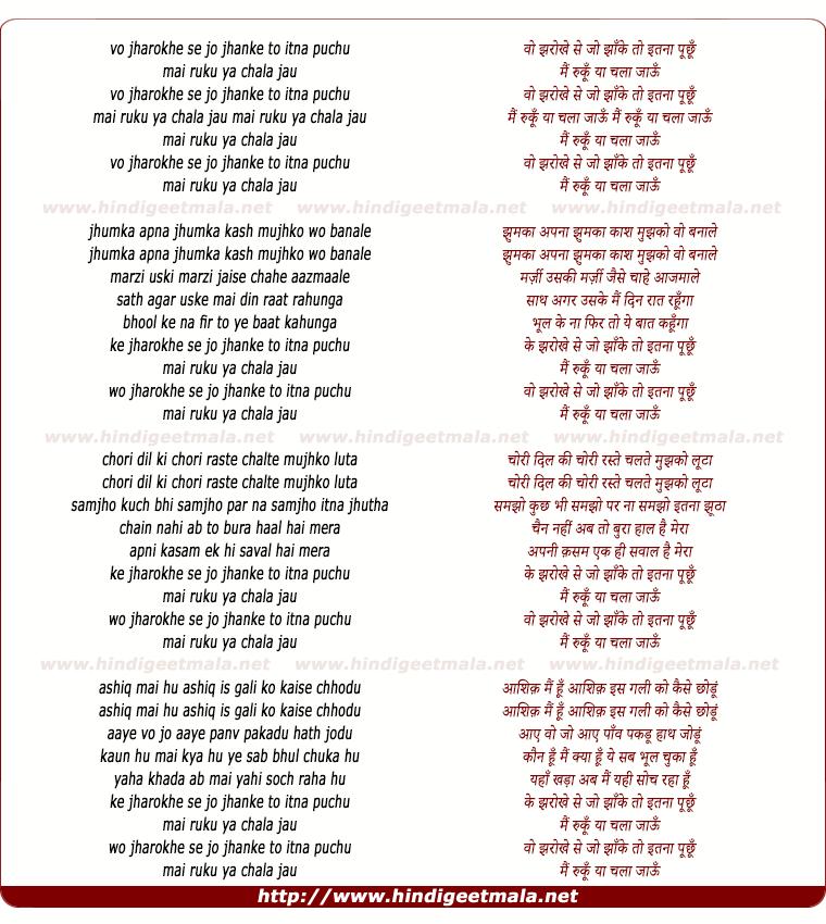lyrics of song Vo Jharokhe Se Jo Jhaanke To Itanaa Puchhun