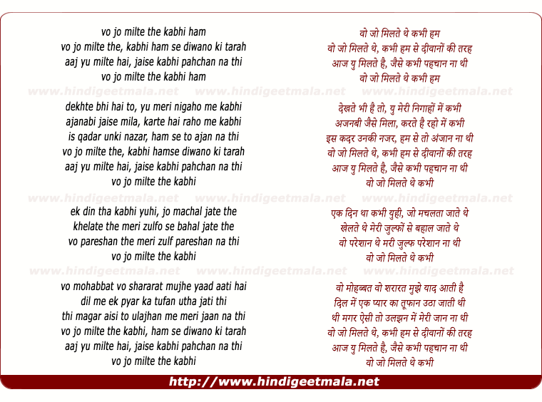 lyrics of song Vo Jo Milate The Kabhi Hum