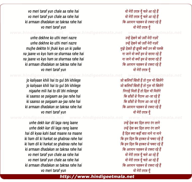 lyrics of song Vo Meri Taraf Yu Chale Aa Rahe Hai