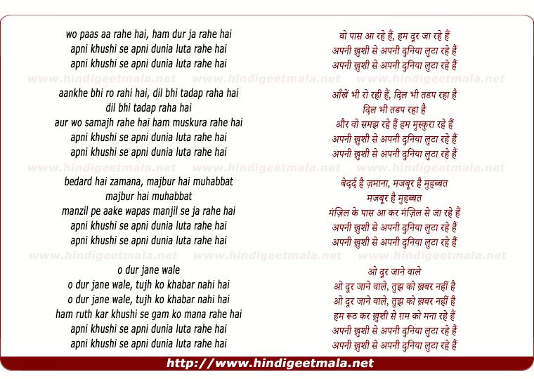 lyrics of song Vo Paas Aa Rahe Hain, Hum Dur Jaa Rahe Hain