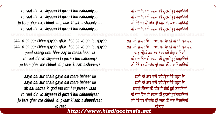 lyrics of song Vo Raat Din Vo Shaam Ki Guzari Hui Kahaniya