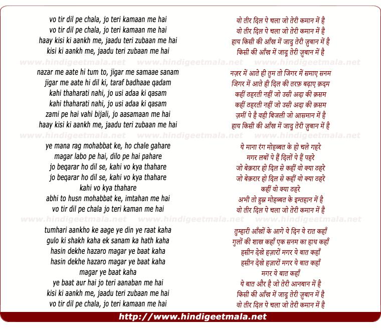 lyrics of song Vo Tir Dil Pe Chalaa Jo Teri Kamaan Men Hai