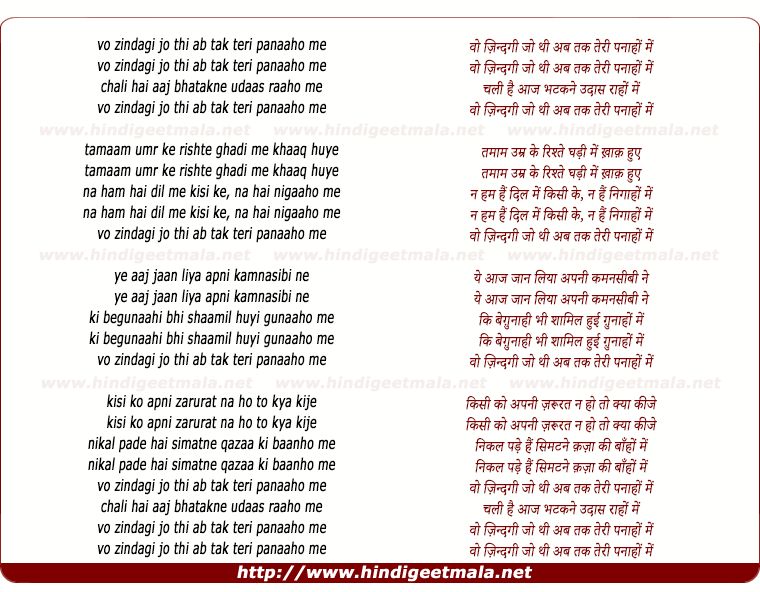 lyrics of song Vo Zindagi Jo Thi Ab Teri Panaahon Men