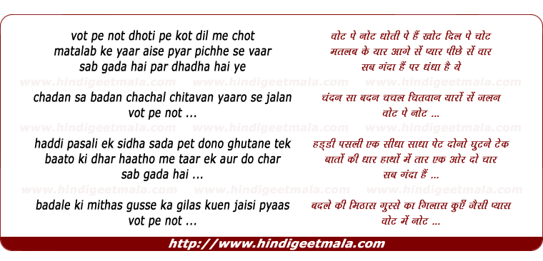 lyrics of song Vot Pe Not Sab Ganda Hai Par Dhandhaa Hai Ye