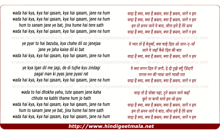 lyrics of song Waadaa Hai Kyaa Kyaa Hai Qasam