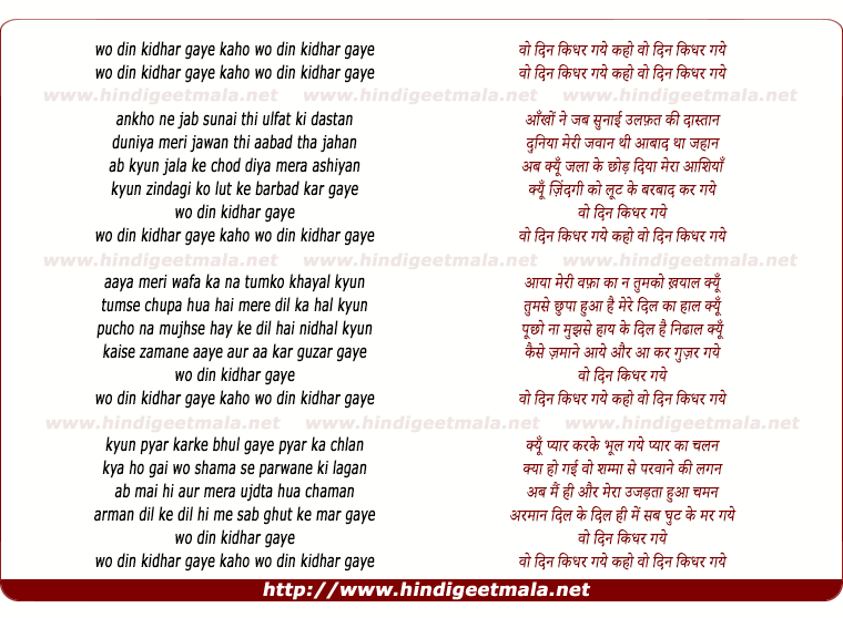lyrics of song Wo Din Kidhar Gaye Kaho