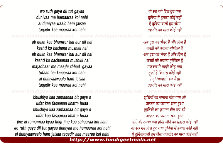 lyrics of song Wo Ruth Gaye Dil Tut Gayaa