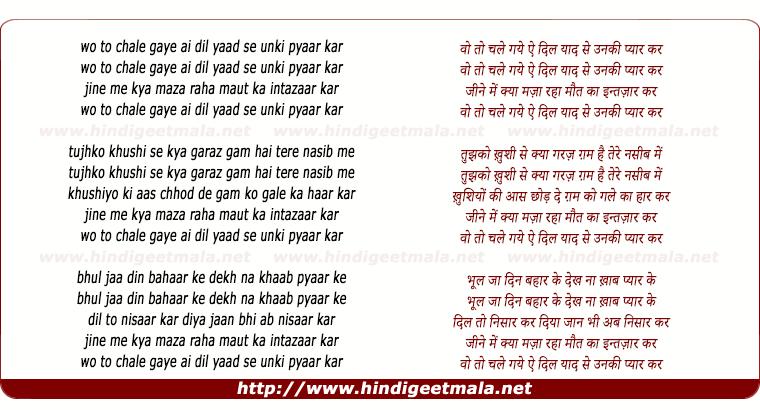 lyrics of song Wo To Chale Gaye Ai Dil Yaad Se Unaki Pyaar Kar