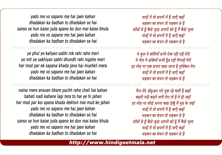 lyrics of song Yaadon Men Vo Sapanon Men Hai