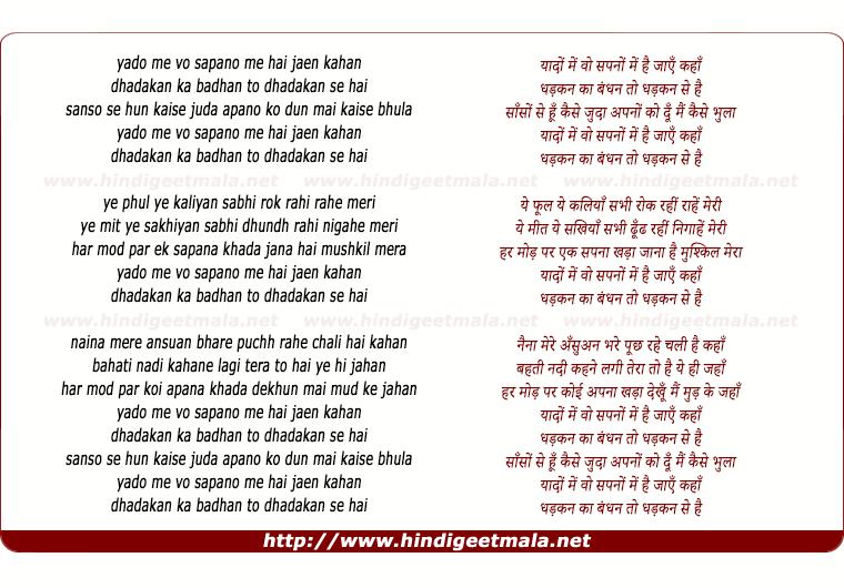lyrics of song Yaadon Mein Vo Sapanon Men Hai