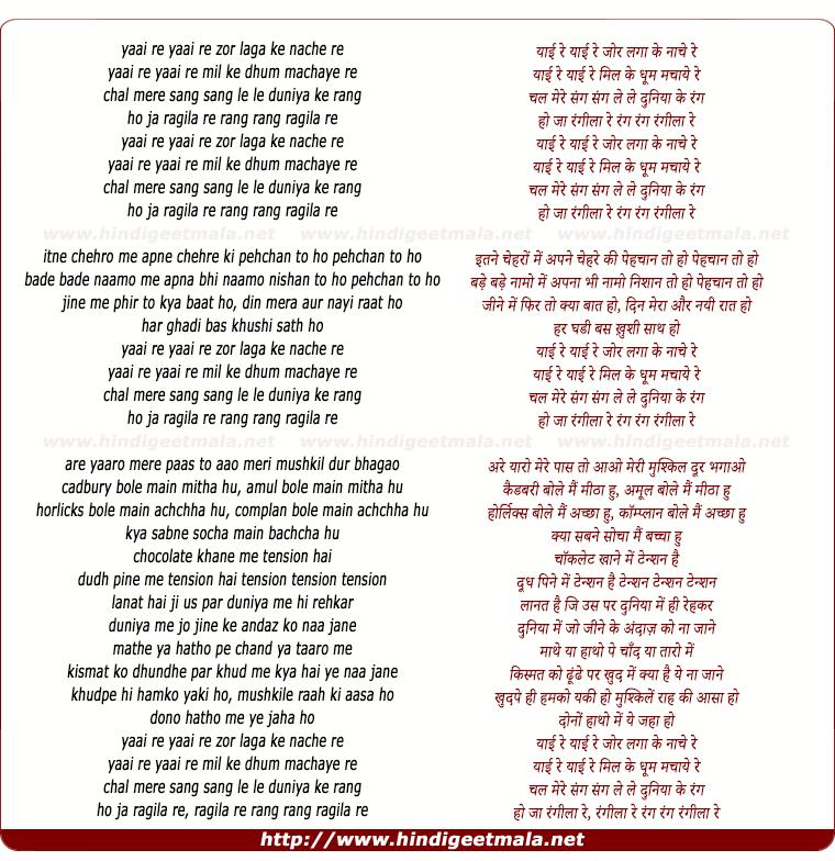 lyrics of song Yaai Re Yaai Re Zor Laga Ke Nache Re