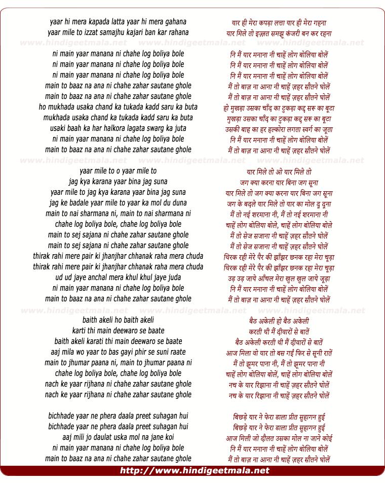 lyrics of song Yaar Hi Meraa Kapadaa Lattaa, Ni Main Yaar Manaanaa Ni
