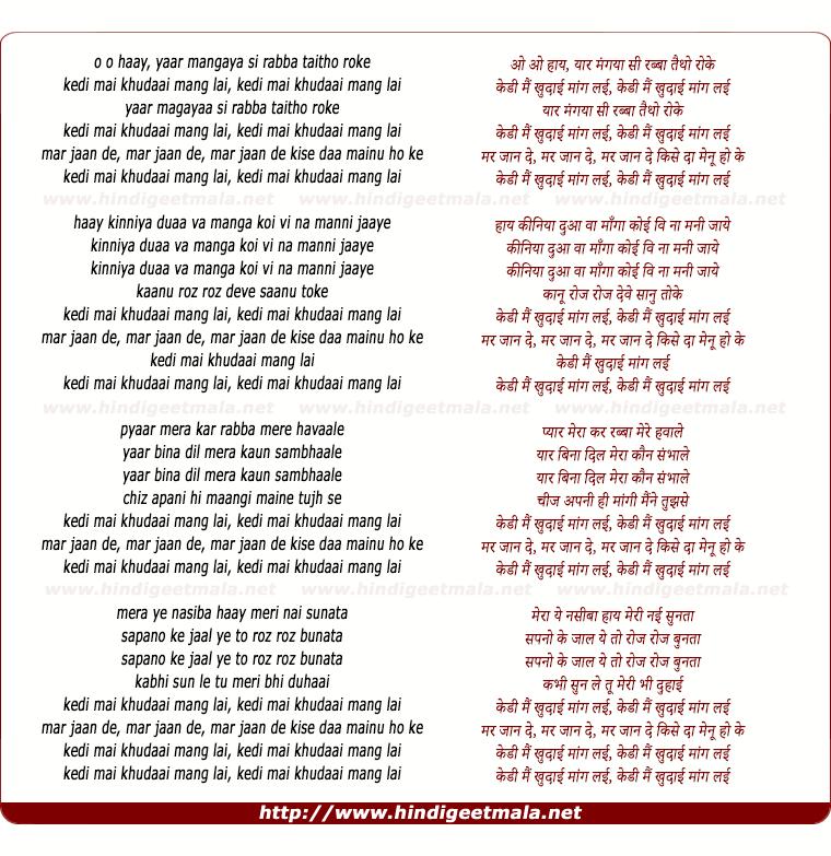 lyrics of song Yaar Mangayaa Si, Kedi Main Kudaai Mang Lai