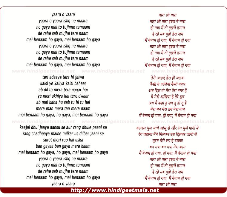 lyrics of song Yara O Yara Ishq Ne Maara, Main Benam Ho Gaya