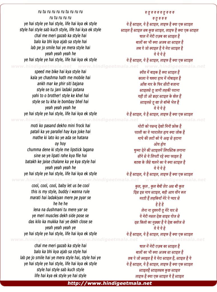 lyrics of song Ye Hai Style, Life Hai Kyaa Ek Style