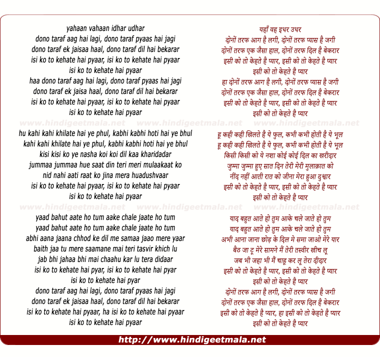 lyrics of song Yahaan Vahaan Dono Taraf Aag Hai Lagi