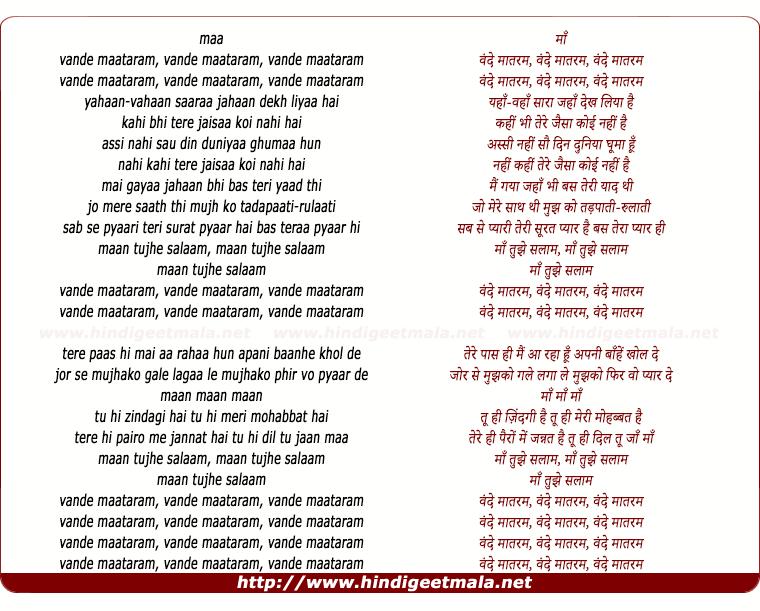 lyrics of song Yahaan Vahaan Saaraa Jahaan, Maan Tujhe Salaam, Vande Maataram