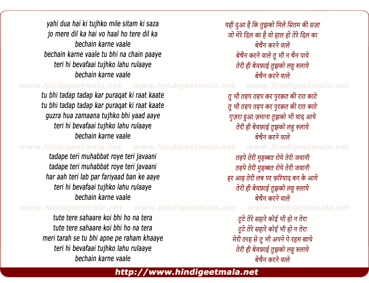 lyrics of song Yahi Dua Hai Ki Tujhko Mile Sitam Ki Saza
