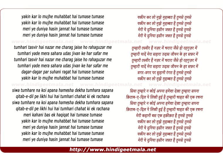 lyrics of song Yakin Kar Lo Mujhe Muhabbat Hai Tumase Tumase