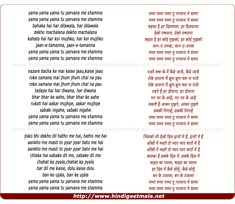 lyrics of song Yammaa Yammaa Yammaa Sau Paravaane Ik Shamaa