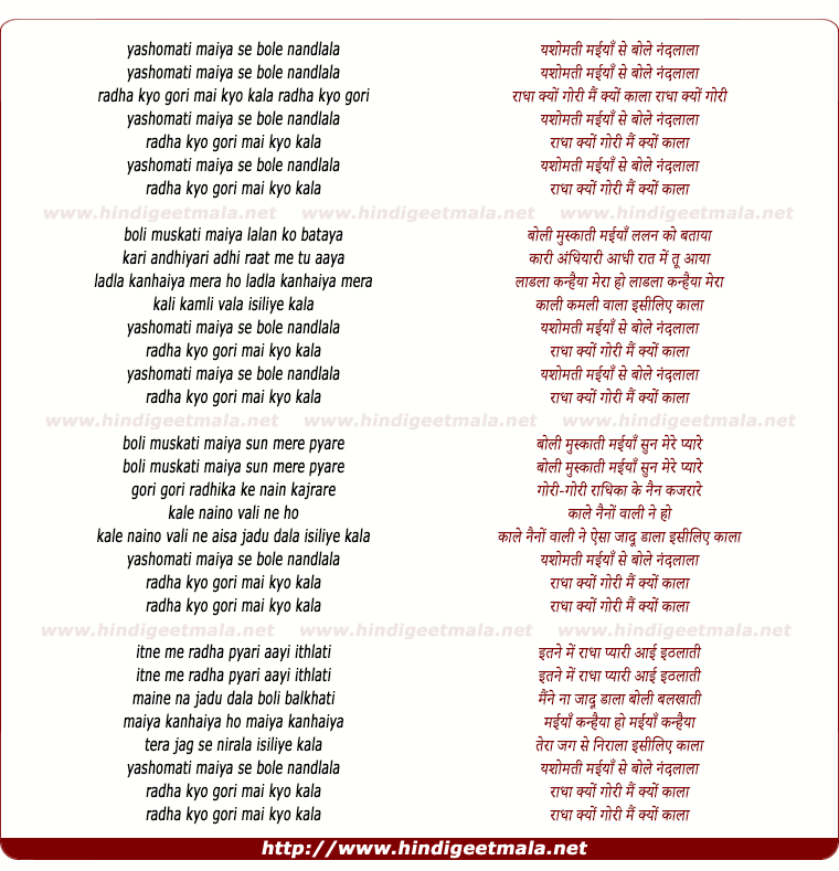 lyrics of song Yashomati Mayyaa Se Bole Nandalaalaa