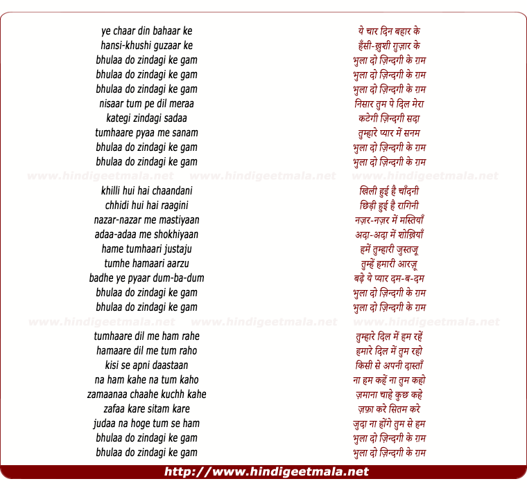 lyrics of song Ye Chaar Din Bahaar Ke