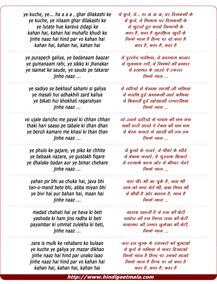 lyrics of song Ye Kuche Ye Nilaam Ghar Dilkashi Ke