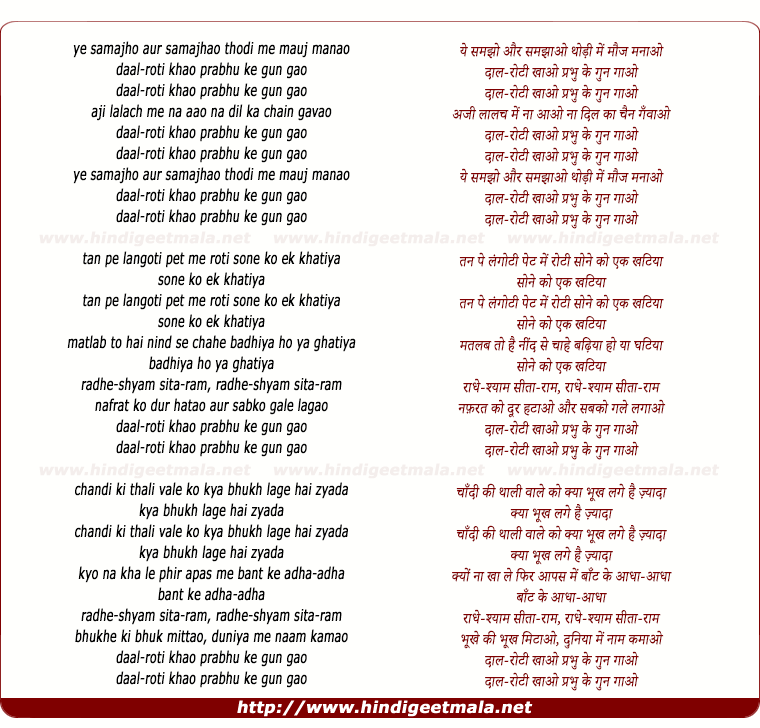 lyrics of song Ye Samajho Aur Samajhaao, Daal Roti Khaao