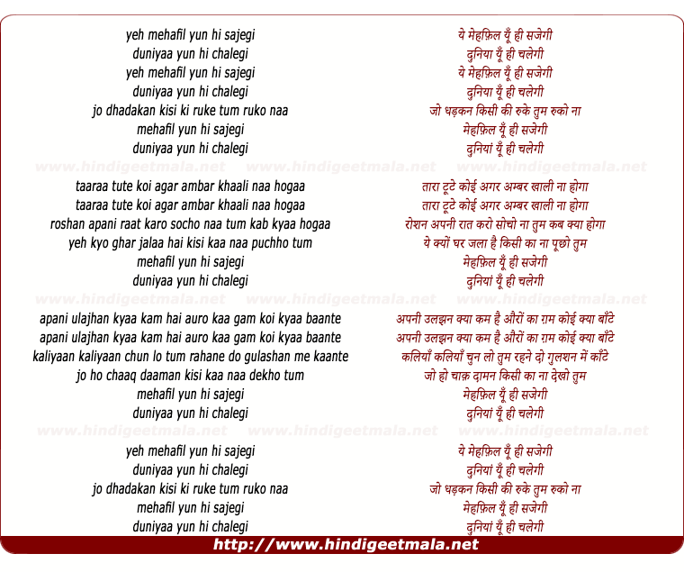 lyrics of song Ye Mahafil Yu Hi Sajegi