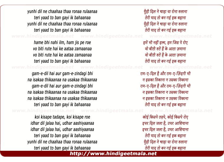 lyrics of song Yunhi Dil Ne Chaha Tha Rona Rulana