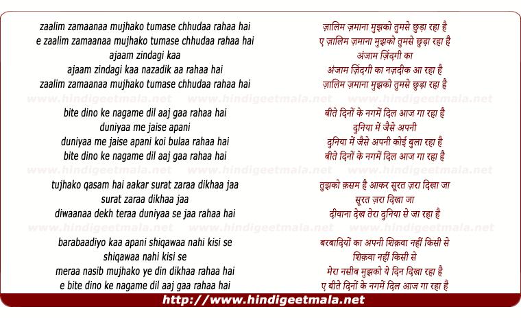lyrics of song Zaalim Zamaana Mujhako Tumase Chhudaa Rahaa Hai