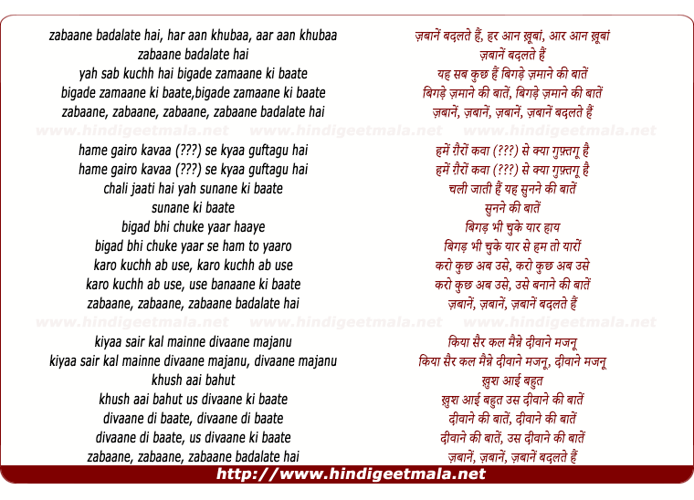 lyrics of song Zabaane Badalte Hain, Har Aan Kubaan