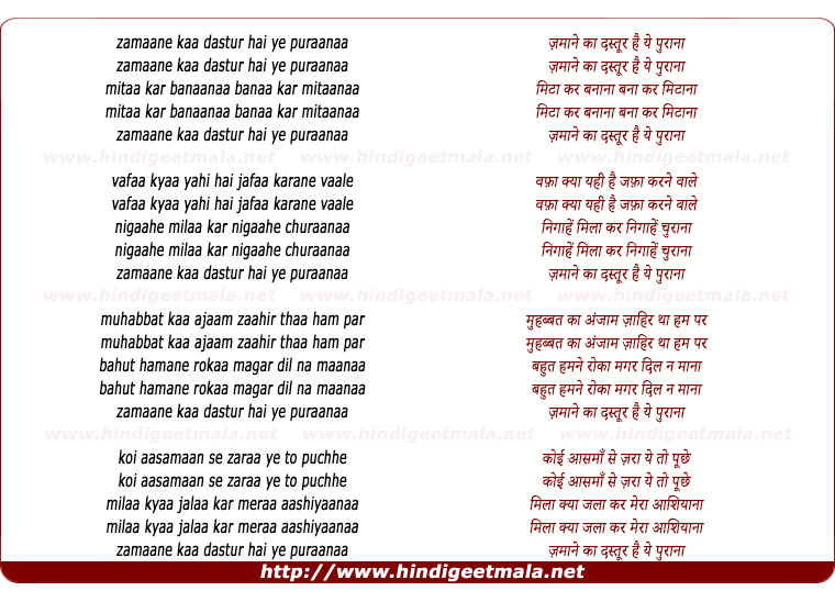 lyrics of song Zamane Kaadastur Hai Ye Purana