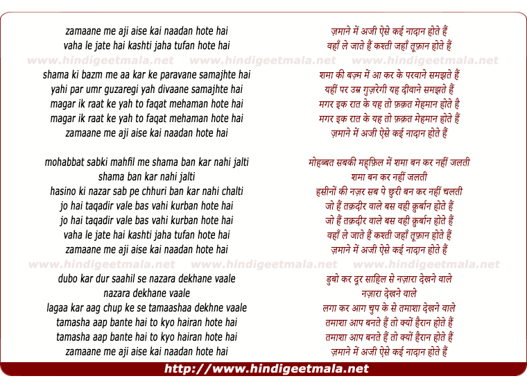 lyrics of song Zamane Me Aji Aise Kai Nadaan Hote Hai