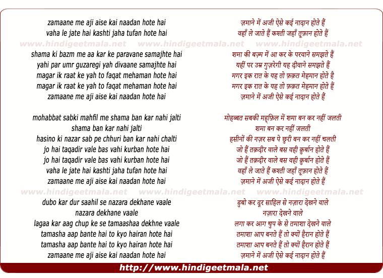 lyrics of song Zamane Me Aji Aise Kai Nadaan Hote Hai
