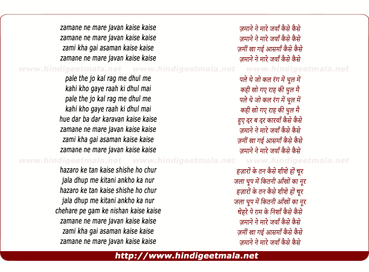lyrics of song Zamaane Ne Maare Jawan Kaise Kaise