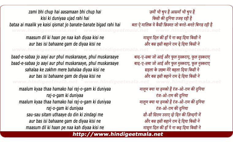 lyrics of song Zameen Bhi Chup Hai, Aasmaan Bhi Chup Hai