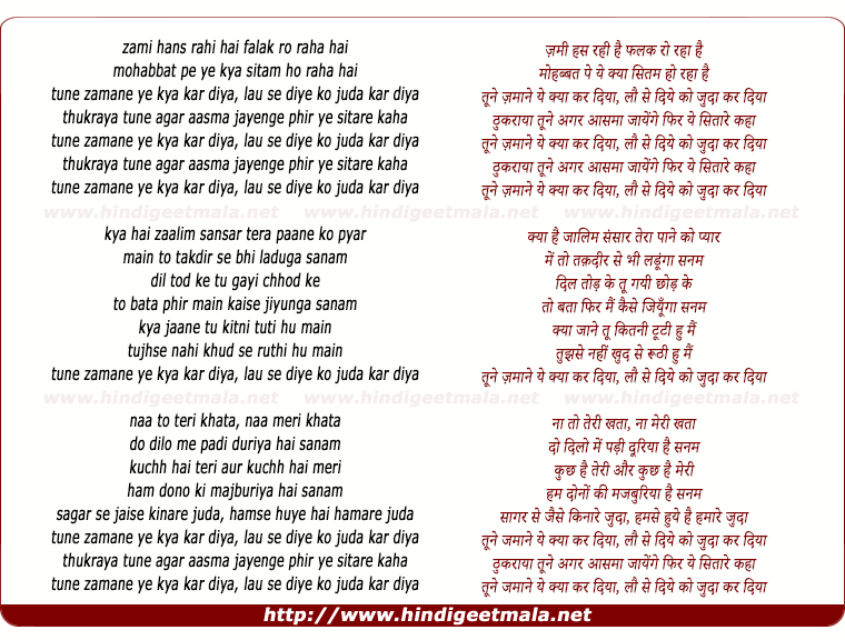 lyrics of song Zamin Hans Rahi Hai