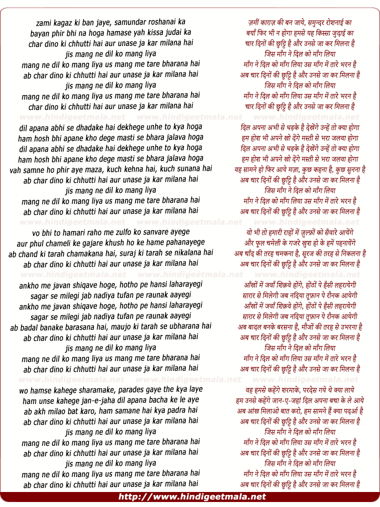 lyrics of song Zamin Kaagaz Ki