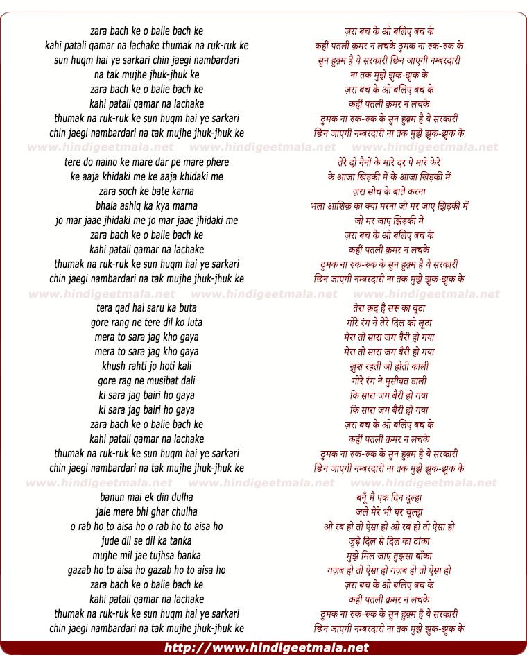 lyrics of song Zaraa Bach Ke O Balie Bach Ke