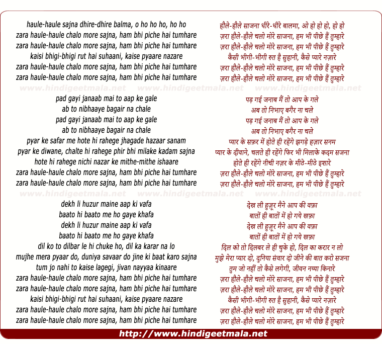 lyrics of song Zaraa Haule Haule Chalo More Sajana