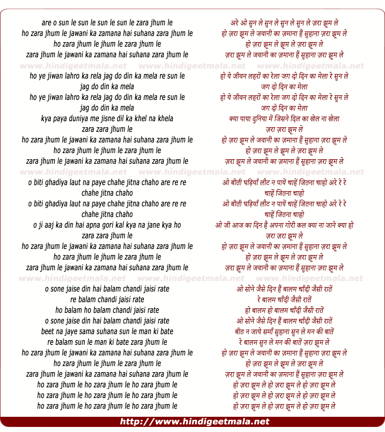 lyrics of song Zara Jhum Le Jawani Ka Saman Hai Suhana