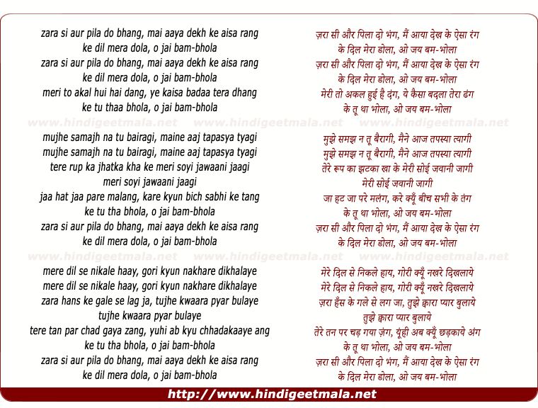 lyrics of song Zaraa Si Aur Pilaa Do Bhang, O Jai Bam Bholaa