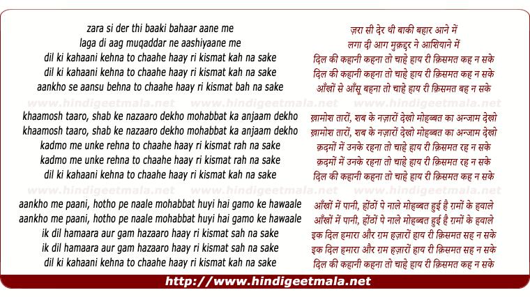 lyrics of song Zaraa Si Der Thi Baaki Bahaar Aane Me