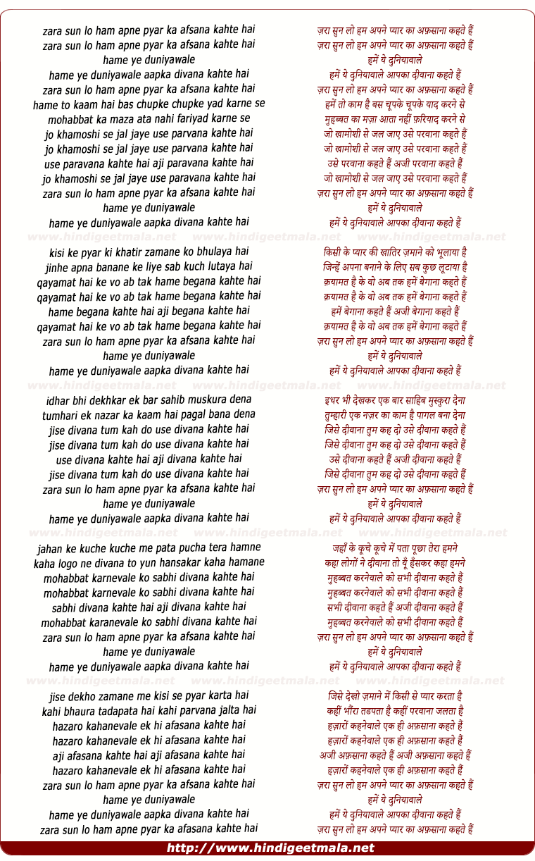lyrics of song Zaraa Sun Lo Ham Apane Pyaar Kaa Afasaanaa Kahate Hain