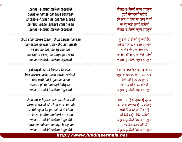 lyrics of song Zehaal E Miskin Makun Tagaaful